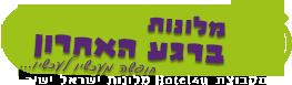 מלונות בישראל ברגע האחרון